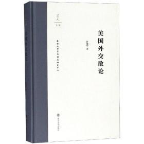 学人文丛:美国外交散论