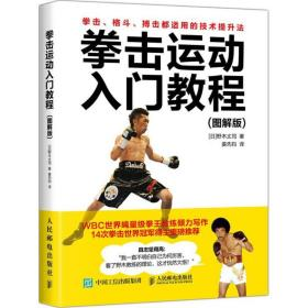 拳击运动入门教程 图解版