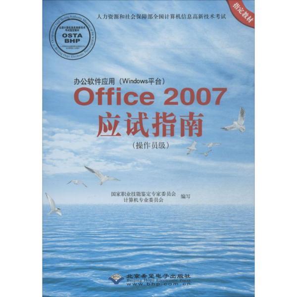 办公软件应用(Windows平台):Office2007应试指南