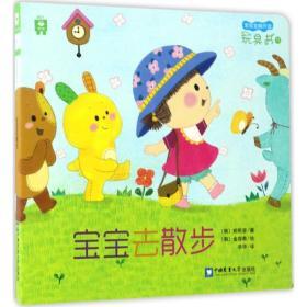 宝宝全脑开发玩具书:宝宝去散步