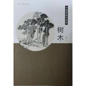 树木/中国画教学画稿