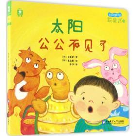 宝宝全脑开发玩具书:太阳公公不见了