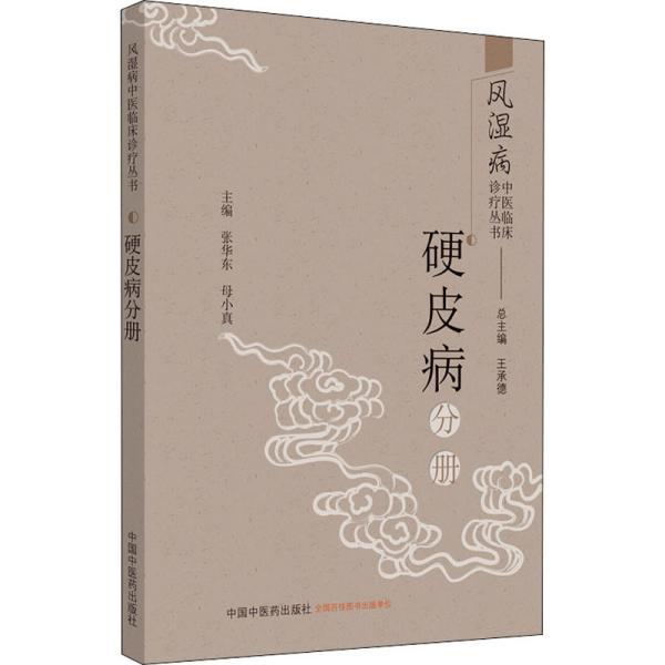 风湿病中医临床诊疗丛书:硬皮病分册