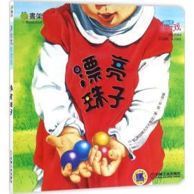 Q书架 读绘本做游戏 漂亮珠子