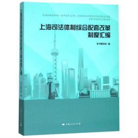 上海司法体制综合配套改革制度汇编