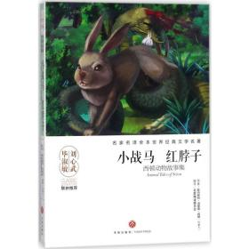 小战马红脖子(西顿动物故事集)/名家名译全本世界经典文学名著
