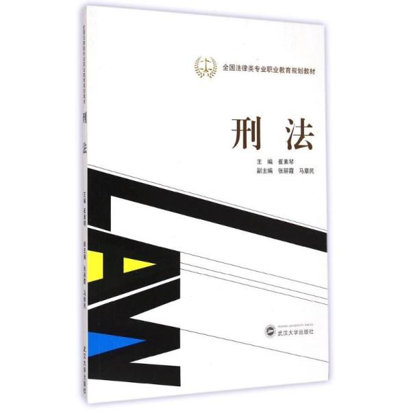刑法/全国法律类专业职业教育规划教材