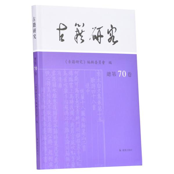 古籍研究(第70卷)