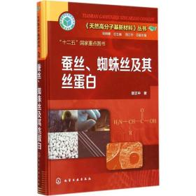 《天然高分子基新材料》丛书:蚕丝、蜘蛛丝及其丝蛋白