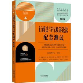 行政法与行政诉讼法配套测试:高校法学专业核心课程配套测试(第十版)