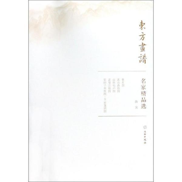 东方画谱·名家精品选:唐寅