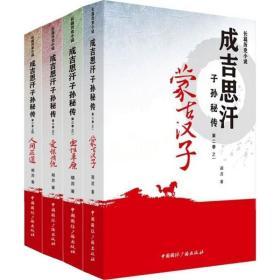 成吉思汗子孙秘传第二季(套装全4册)