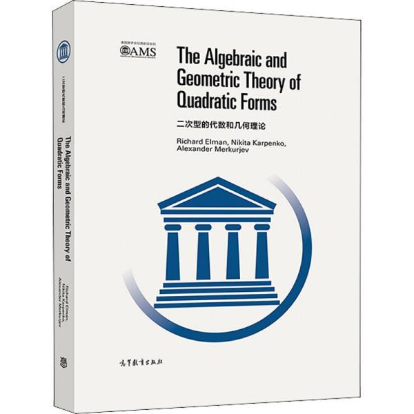 二次型的代数和几何理论(影印版)