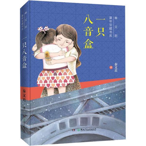 秦文君童年宝藏书系:一只八音盒