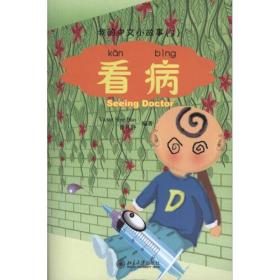 我的中文小故事3:看病(注音版)