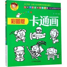 卡通画(彩图版幼儿素质教育读本)/聪颖宝贝成长馆