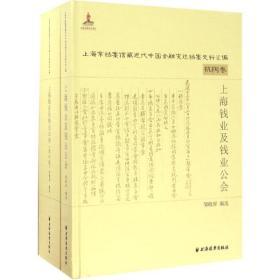 上海钱业及钱业公会