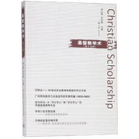 基督教学术(第19辑)