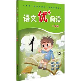 语文优+阅读·一年级(第二版)