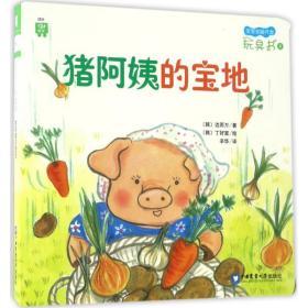 宝宝全脑开发玩具书:猪阿姨的宝地