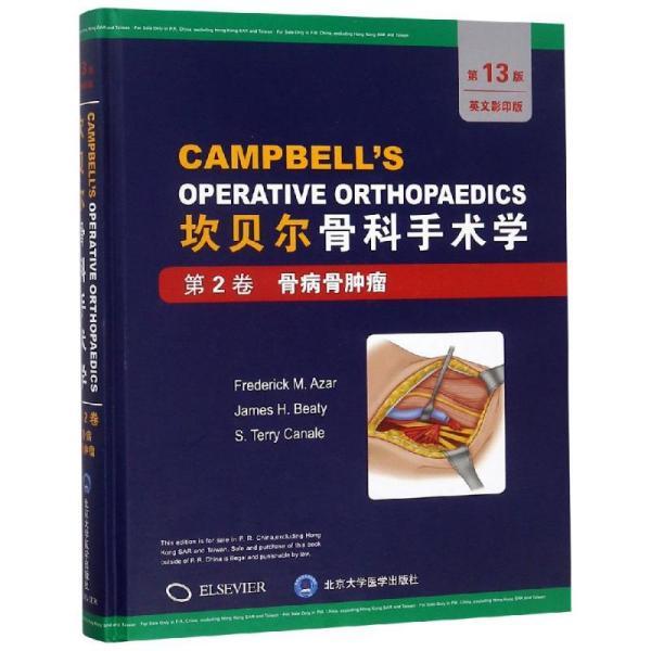 第2卷:骨病骨肿瘤坎贝尔骨科手术学(第13版全彩色影印)