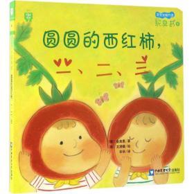 宝宝全脑开发玩具书:圆圆的西红柿,一、二、三