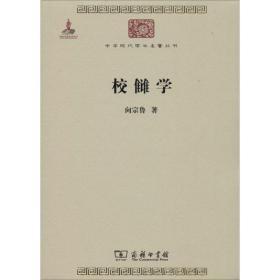 校雠学:中华现代学术名著丛书