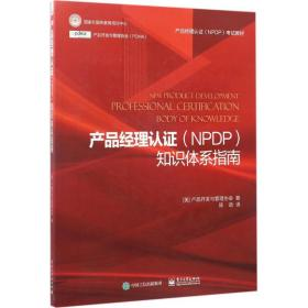 产品经理认证(NPDP)知识体系指南