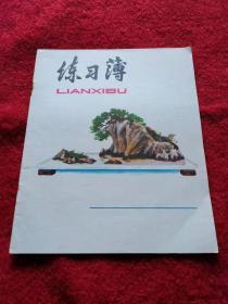 保老保真练习簿怀旧收藏八十年代库存上海市学校统一薄册