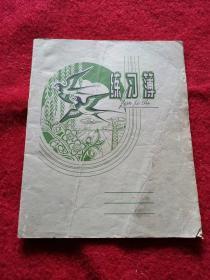 保老保真 练习簿 怀旧收藏 八十年代库存 有字