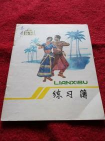 保老保真 练习簿 怀旧收藏 八十年代库存 前几页有字 上海市学校统一薄册