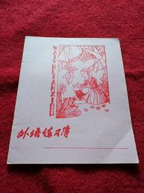 保老保真 外语练习簿 怀旧收藏 八十年代库存 上海市学校统一薄册