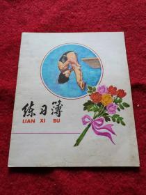 保老保真 练习簿 怀旧收藏 八十年代库存 上海市学校统一薄册