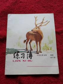 保老保真 练习簿 怀旧收藏 八十年代库存 中国珍贵动物 麋鹿
