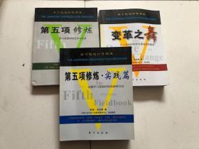 学习型组织建设资源库(第五项修炼、 第五项修炼实践篇 变革之舞)