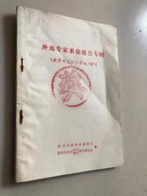 外地专家来徐报告专辑《教学研究》(小学版)增刊