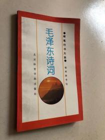 硬笔行书大系 毛泽东诗词