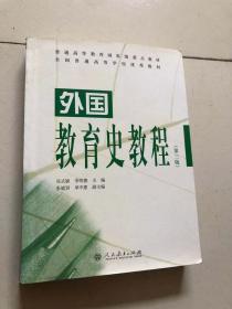 外国教育史教程第三版