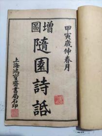 民国线装书、增图【随圆诗话、随圆诗话补遗】一套四册全。