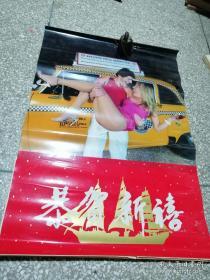 1994年美女泳装挂历《名车佳人》(恭贺新禧)塑胶纸