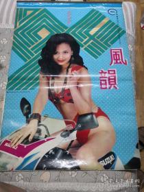 1994年美女泳装挂历:摩托女郞挂历,风韵