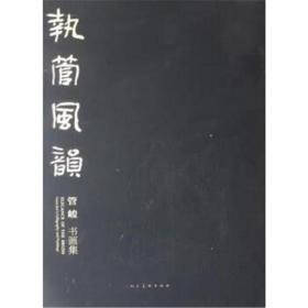 执管风韵:管峻书画集