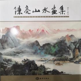陈亮山水画集