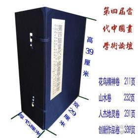 第四届当代中国画学术论坛(共4册)