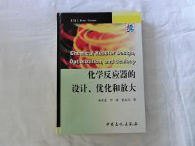 化学反应器的设计优化和放大