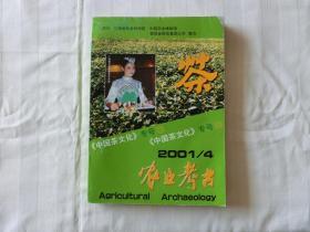 农业考古《中国茶文化》专号(22)2001年第4期 总64期