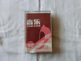 【磁带】初中音乐欣赏教材;初级中学课本 第一册(一)