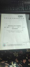 中华人民共和国国家标准 GB/T 20257.1--2007 国家基本比例尺地图图式 第1部分:1:500 1:1000 1:2000地形图图式