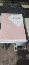发展心理学 第三版  复印本