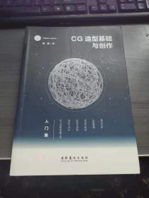 CG造型基础与创作·进阶篇